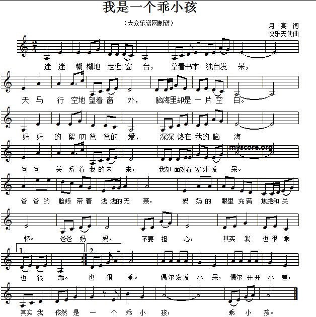 10首经典歌曲五线谱